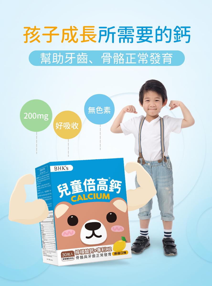 兒童補鈣保健怎麼挑?專業藥師推薦BHK's兒童倍高鈣,好吸收、無色素。