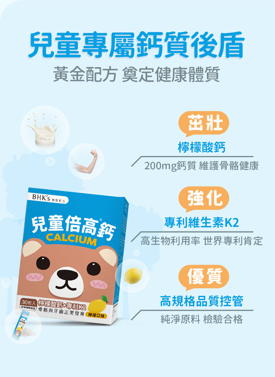 BHKs兒童倍高鈣粉,添加200毫克的檸檬酸鈣與專利維生素K2,有助於孩子的生長發育。