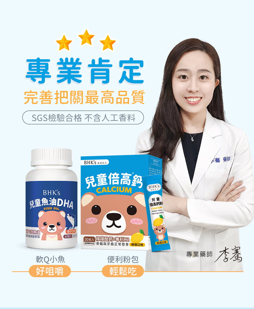 專業藥師李騫推薦的兒童營養品,BHK魚油DHA與倍高鈣皆通過SGS安全檢驗合格,請家長安心購買。