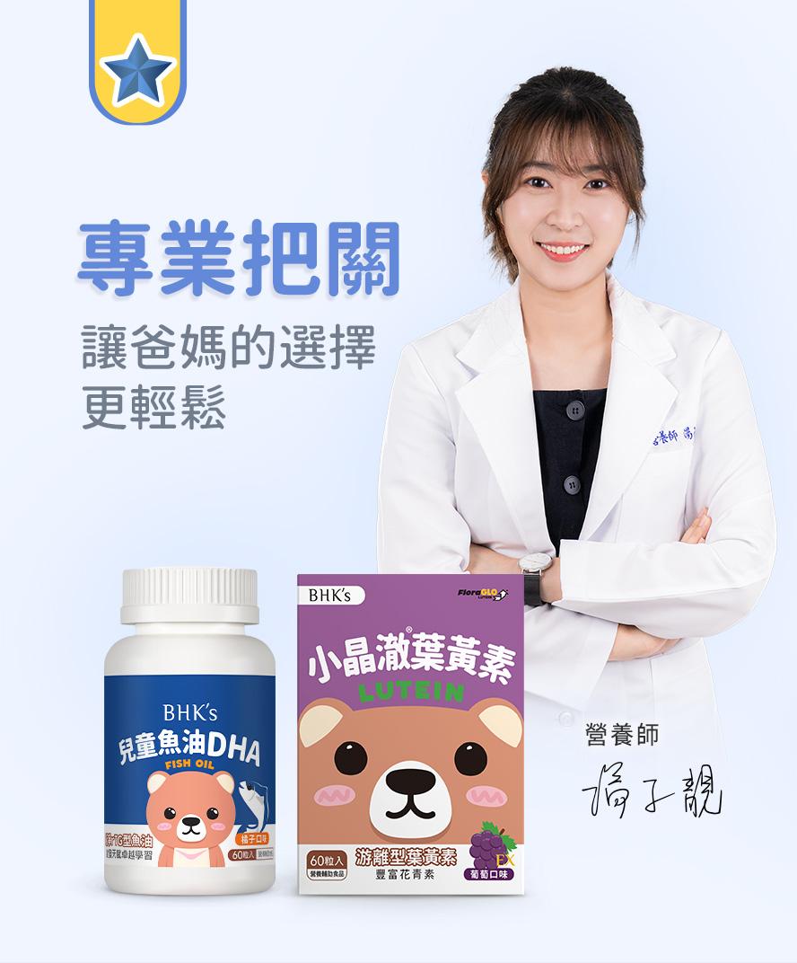 小兒科醫師劉璦嘉推薦的兒童葉黃素與魚油DHA,專業把關讓爸媽為孩子的營養選擇更簡單。