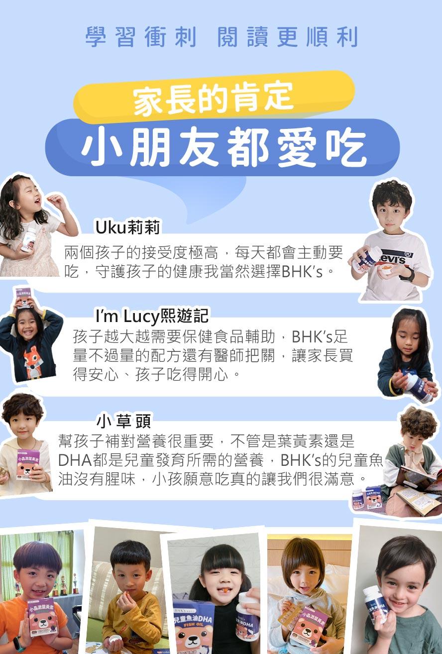 BHK小晶澈葉黃素與BHK兒童魚油DHA評價好嗎?孩子的營養保健怎麼挑?兒童高接受度的滋補推薦。