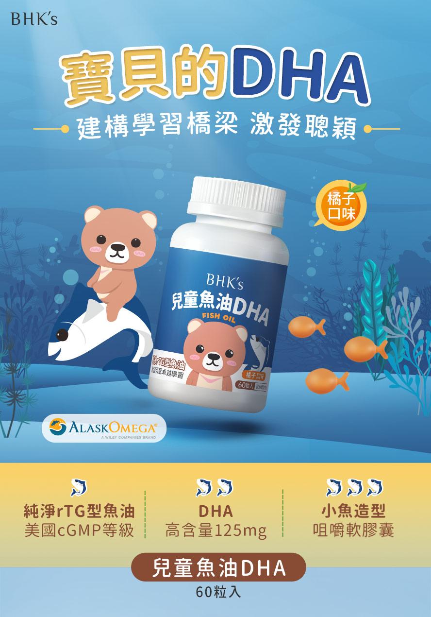 BHK's兒童魚油DHA,富含Omega-3,DHA含量高達114毫克,優於市售,橘子口味的小魚造型咀嚼式軟膠囊,幫助孩子聰明發育及口腔發展。
