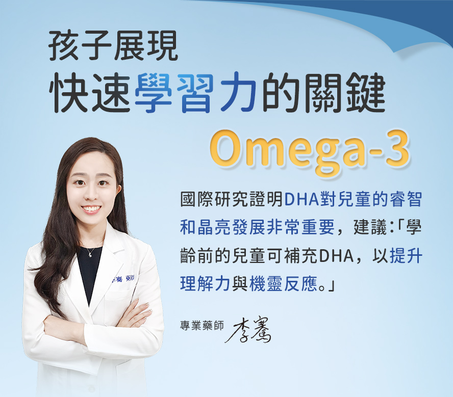BHK's兒童魚油含豐富的ω-3脂肪酸,國際文獻建議:學齡前兒童可補充DHA,有助於提升理解力與反應力。衛福部亦有規範建議兒童每日的DHA基本攝取量。