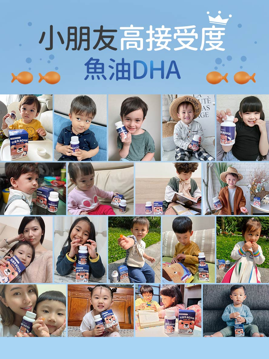 幼稚園兒童、小學生、國中生的營養選擇,BHK兒童魚油DHA,無腥味,大小朋友都愛吃。