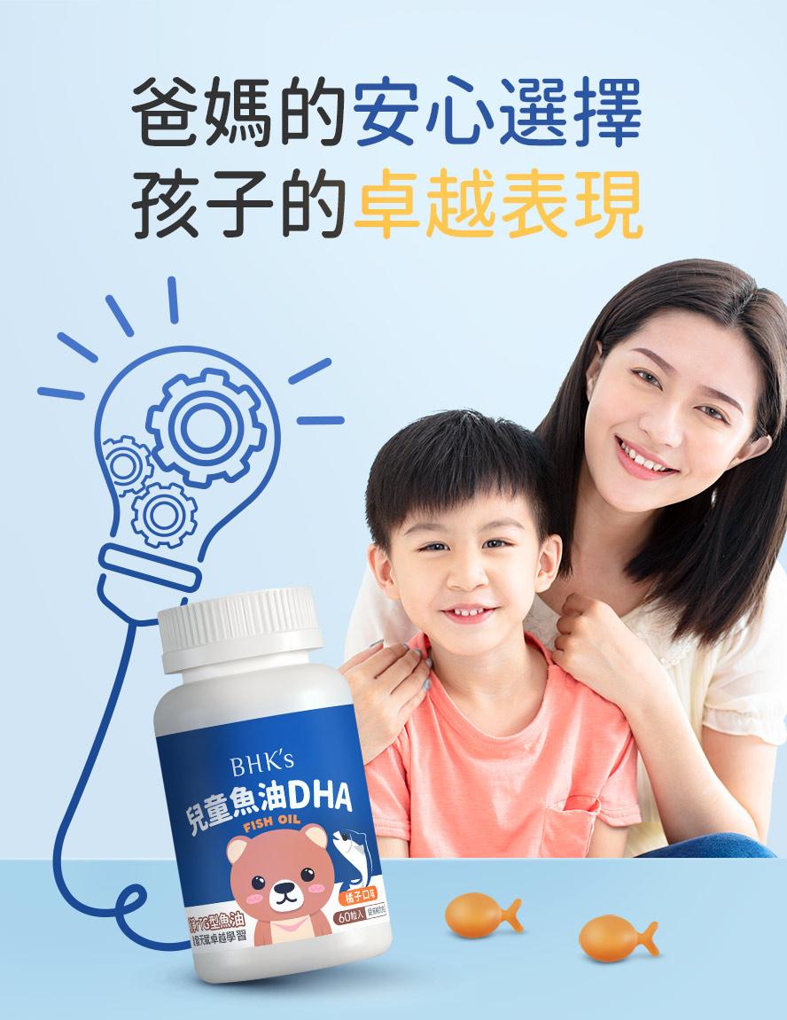 BHK's兒童魚油DHA專為兒童設計,孕媽咪及兩歲以下的小朋友補充DHA可幫助腦部發展、幫助腦神經健康發展;針對7~9歲閱讀能力較差的孩子,可提升閱讀能力、改善注意力不足及過動的症狀。