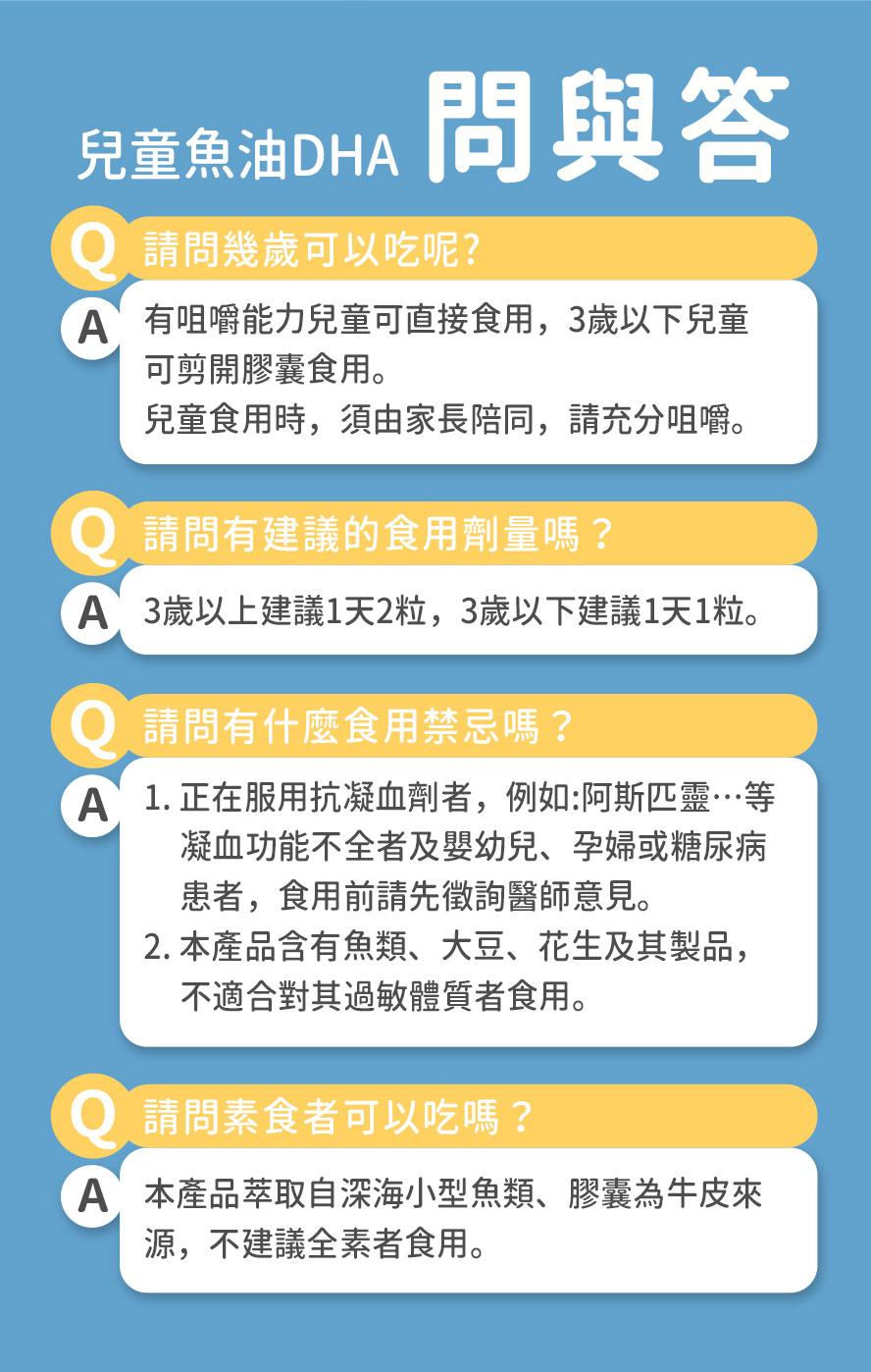 BHK兒童魚油DHA建議3歲以上一天2粒,3歲以下1粒,請小心咀嚼,可切開膠囊加入牛奶、食物中一起食用,兒童咀嚼食用時,須由家長陪同避免誤吞。