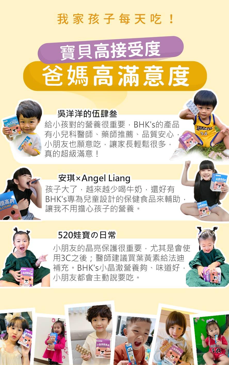 媽媽社團高討論度的BHK's兒童葉黃素與倍高鈣,小朋友接收度超高,每天補充守護雙眼與骨骼發育。