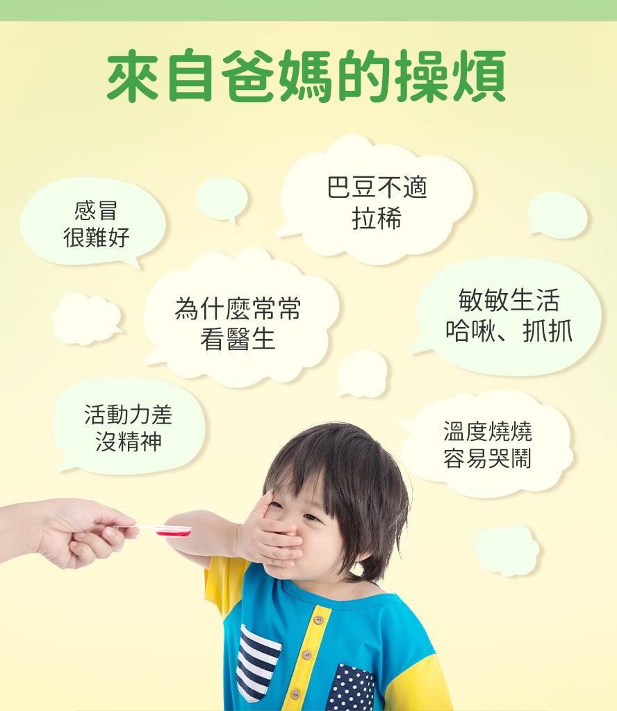 孩子抵抗力差、過敏體質,常感冒、拉肚子、咳嗽流鼻涕嗎?提升免疫力就吃初乳益生菌。