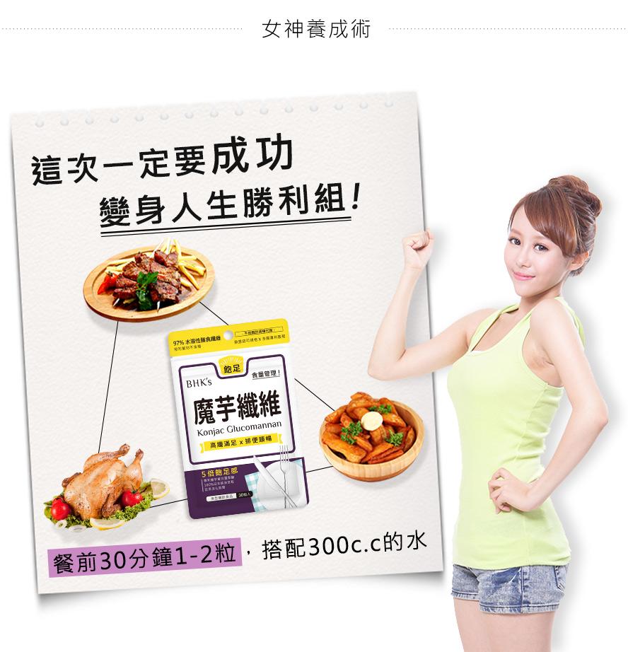 餐前30分鐘食用BHKs魔芋膠囊,成功減重恢復窈窕身材,是減肥效果優秀的食品。