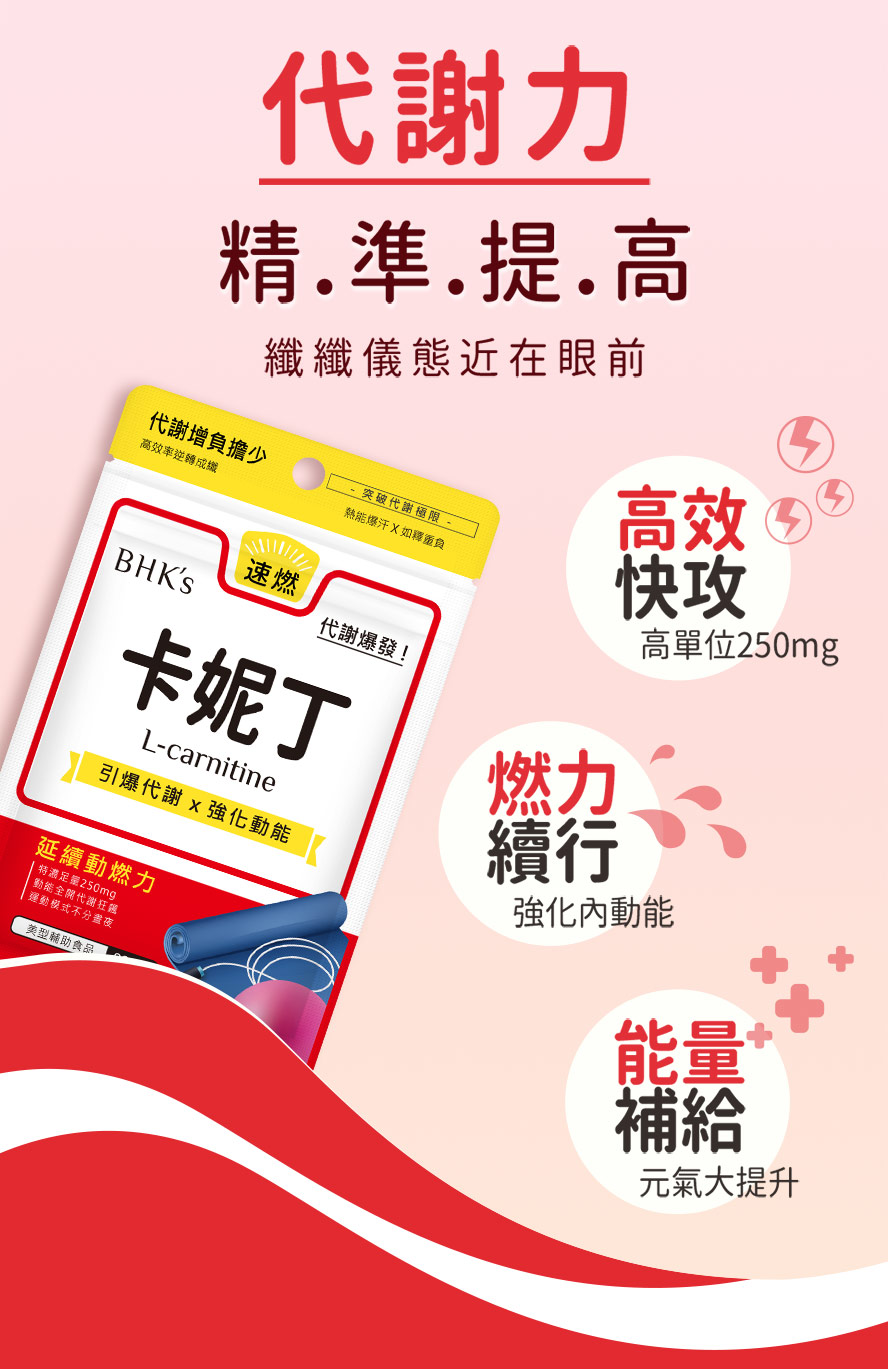 BHK卡妮丁肉鹼,每顆含量達250毫克,加強運動時的燃燒脂肪的效果,有效減脂減重。