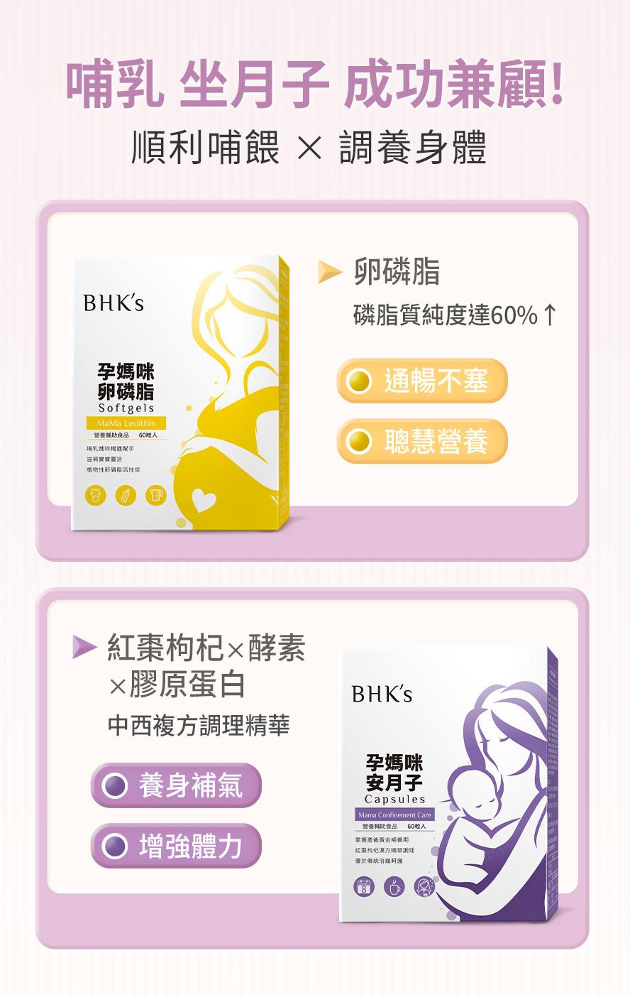 BHK嚴選全球第一品質的卵磷脂,成功解決哺乳問題;坐月子、小產後的養生食補選擇BHK安月子。