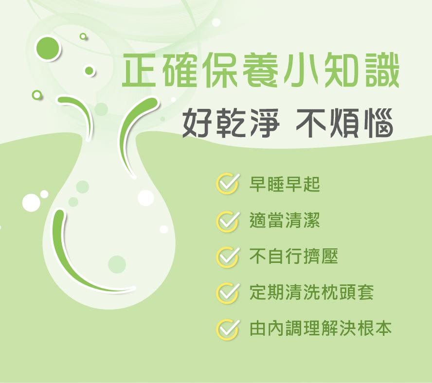 BHK淨痘膠囊能幫助油水平衡、抑制痘痘生長、預防冒痘,並有效改善生理痘、壓力痘與油光滿面等問題。