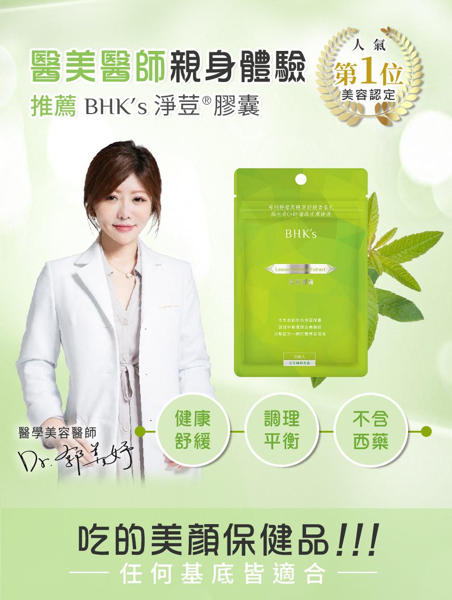 BHK's淨荳膠囊有美學院診所院長顏百駿推薦,增進皮膚健康、調控油脂正常分泌、改善毛孔阻塞,淡化疤痕、幫助肌底新生、加速傷口癒合速度。