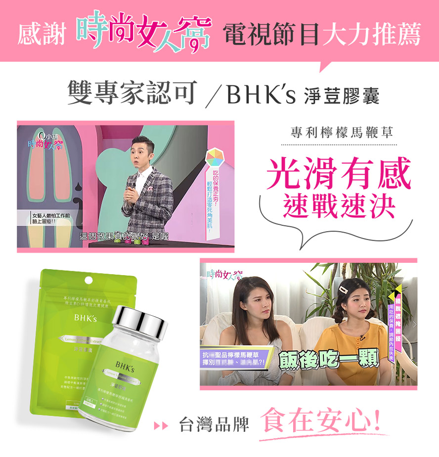 時尚女人窩強力推薦,雙美容專家Sam與凱鈞老師都認可的BHKs淨荳膠囊,4週有效消除痘痘、改善痘痘肌。