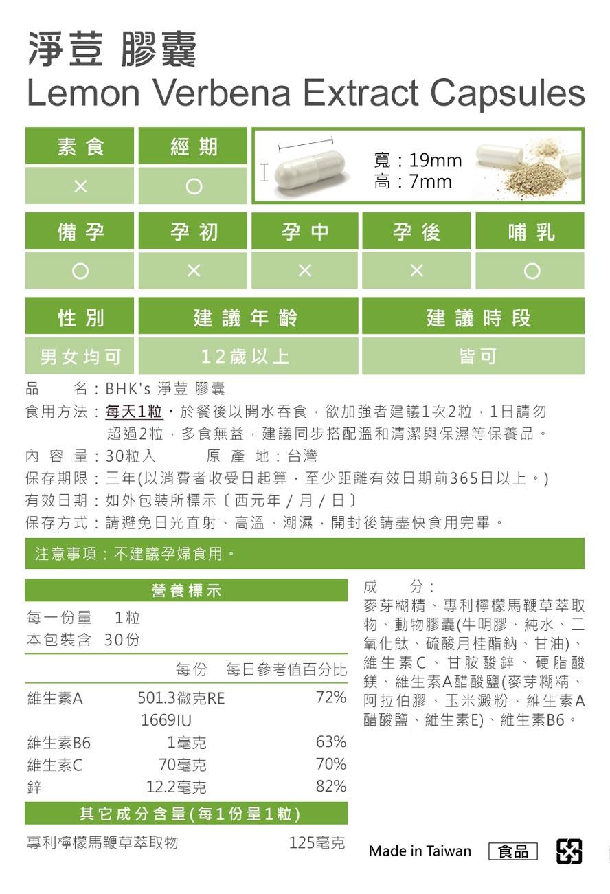 BHK's淨荳膠囊通過安全檢驗合格,安全無慮,無副作用。