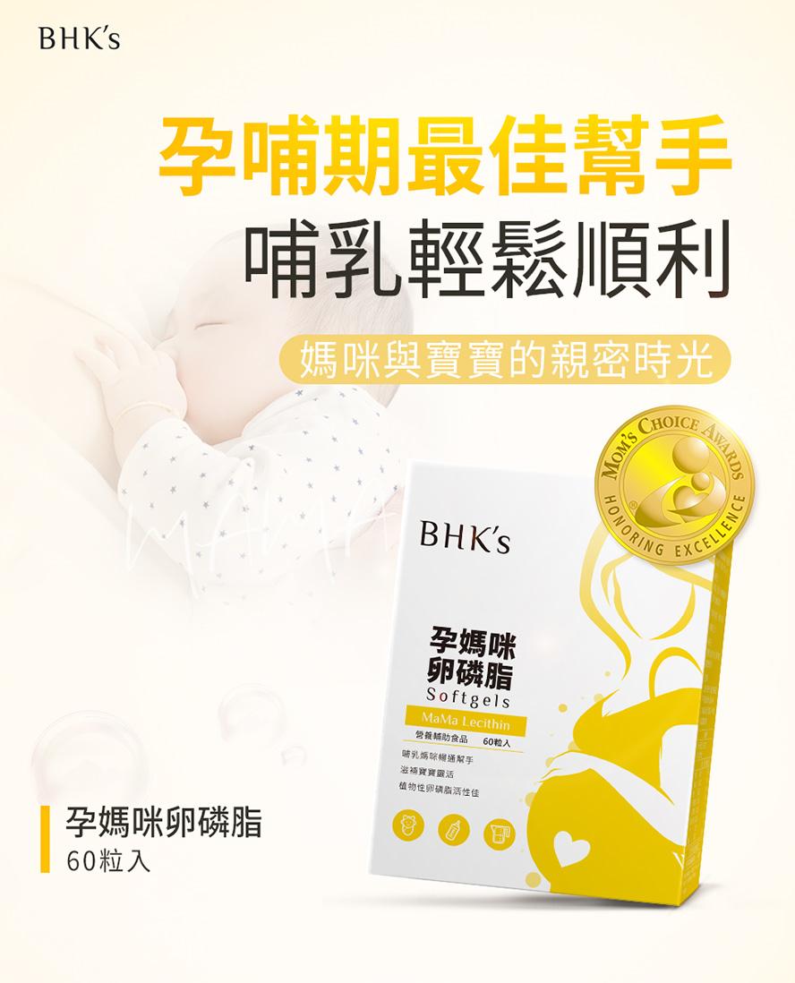 BHK's孕媽咪卵磷脂有效疏通乳腺,幫助哺乳順暢,產後媽咪輕鬆餵奶。