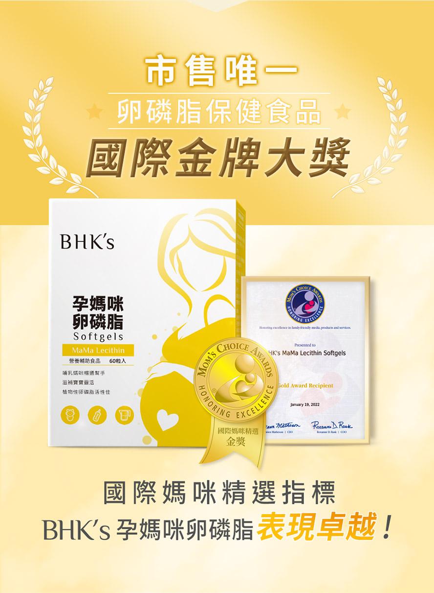 懷孕媽咪營養補給品推薦品牌BHK's,孕後期推薦食用卵磷脂可幫助泌乳順利、預防塞奶。