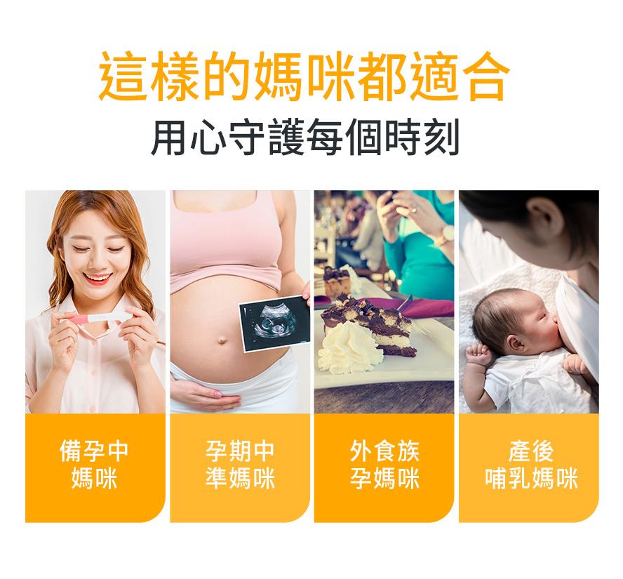 備孕期、孕初期、孕早期、哺乳期的關鍵營養BHK孕媽咪葉酸,讓寶寶健康成長。
