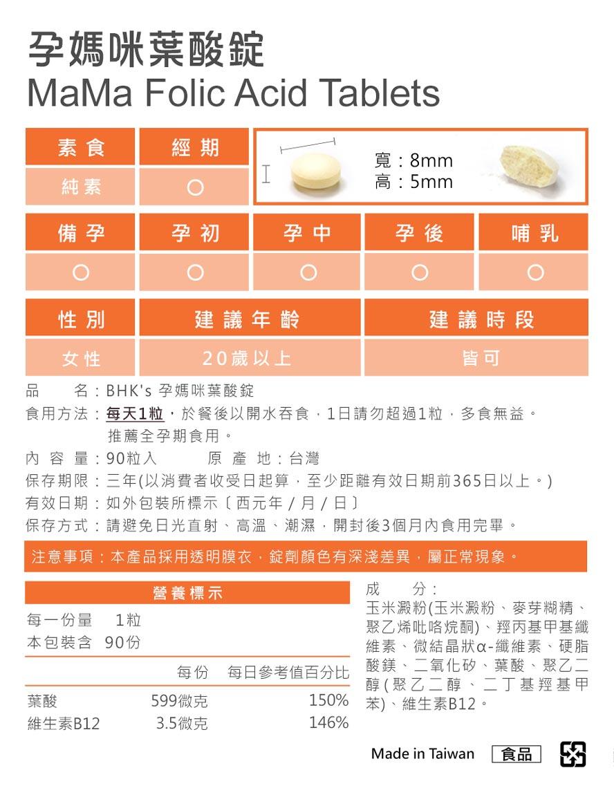 懷孕葉酸怎麼吃最好?BHK孕媽咪葉酸,一天一錠即達建議攝取量,守護孕期健康。