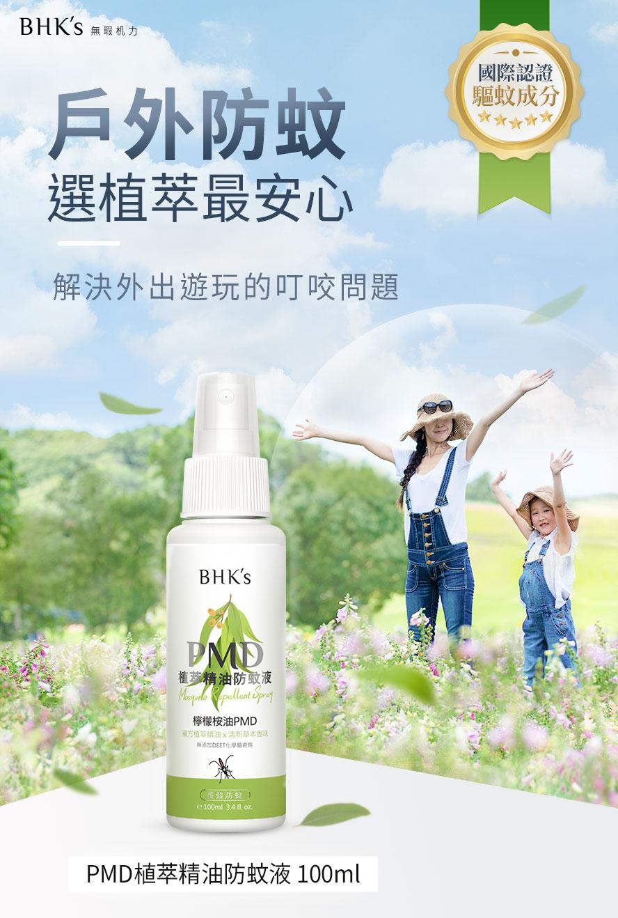 帶孩子出門最怕蚊子叮,BHK's植萃精油防蚊液,採用天然的檸檬桉油,兒童、小孩都適用。