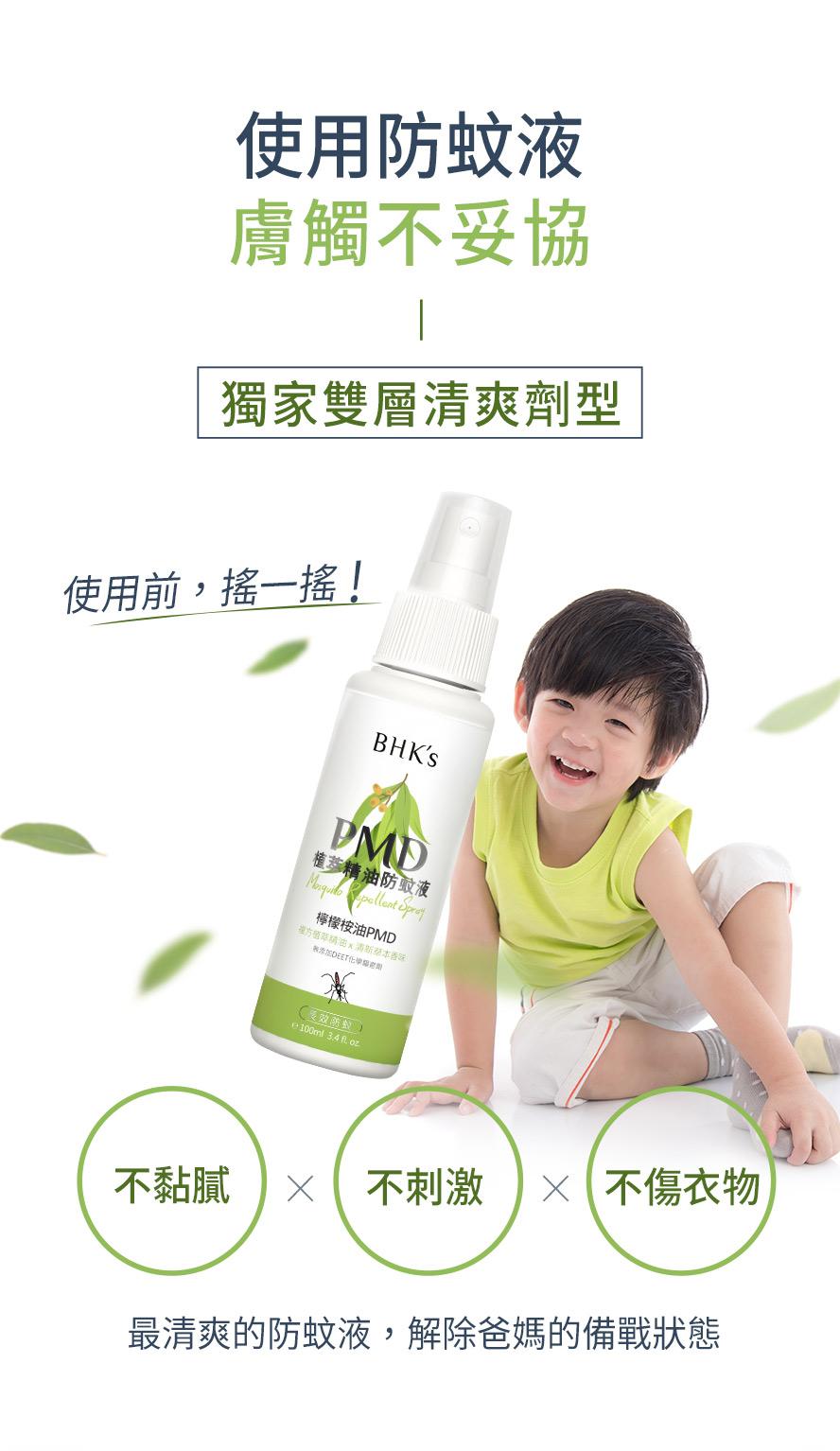 不黏膩、清爽防蚊液推薦,BHK防蚊液,不添加乳化劑,降低對肌膚的黏膩感與刺激性,比防蚊貼片、防蚊手環更有效。