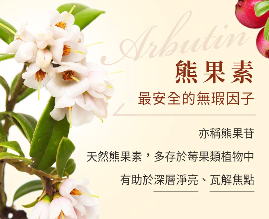 熊果素亦稱為熊果苷,是最受歡迎的美白祛斑成分,改善黑斑、曬斑、孕斑。