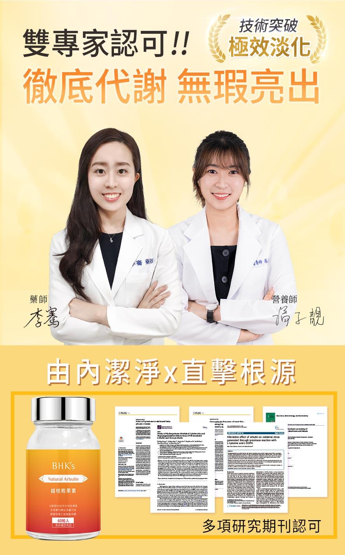 市售首創吃的淡斑保養,醫美醫師與藥師食用後一致推薦BHK越桔熊果素,有效除斑。