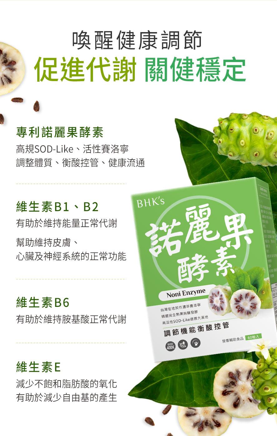 BHK's諾麗果含豐富SOD-Like與活性賽洛寧,能瓦解關節結晶、免疫力提升,添加維生素B1、B2、B6、E,維持胺基酸正常代謝、維持健康。