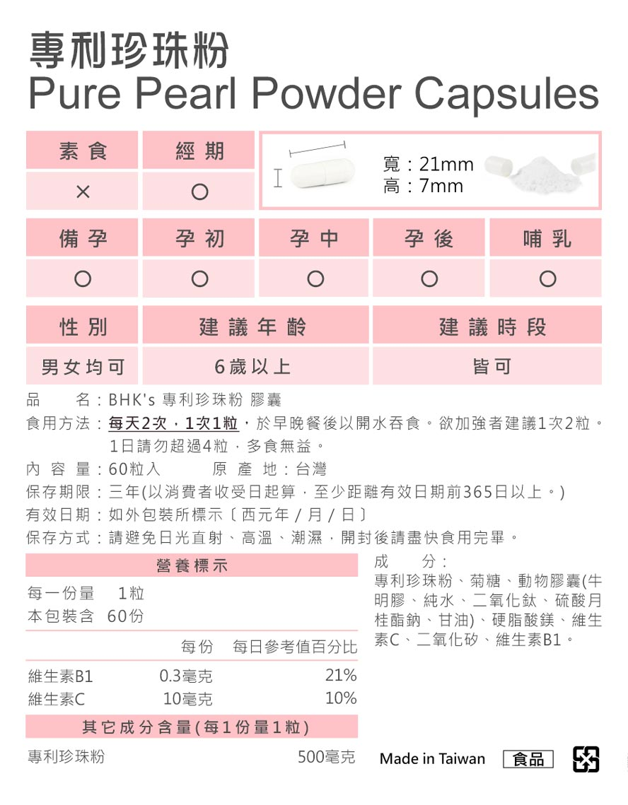珍珠粉成分符合國家認證,安全無疑慮,持續使用達到養顏美容、補充營養的功效。