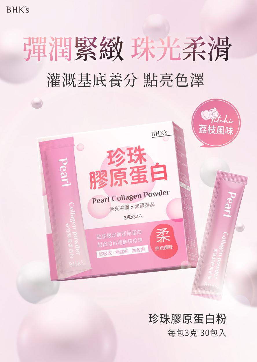 BHK's珍珠膠原蛋白粉,為皮膚注入彈性、改善粗糙、恢復光澤感,荔枝風味好入口無腥味。
