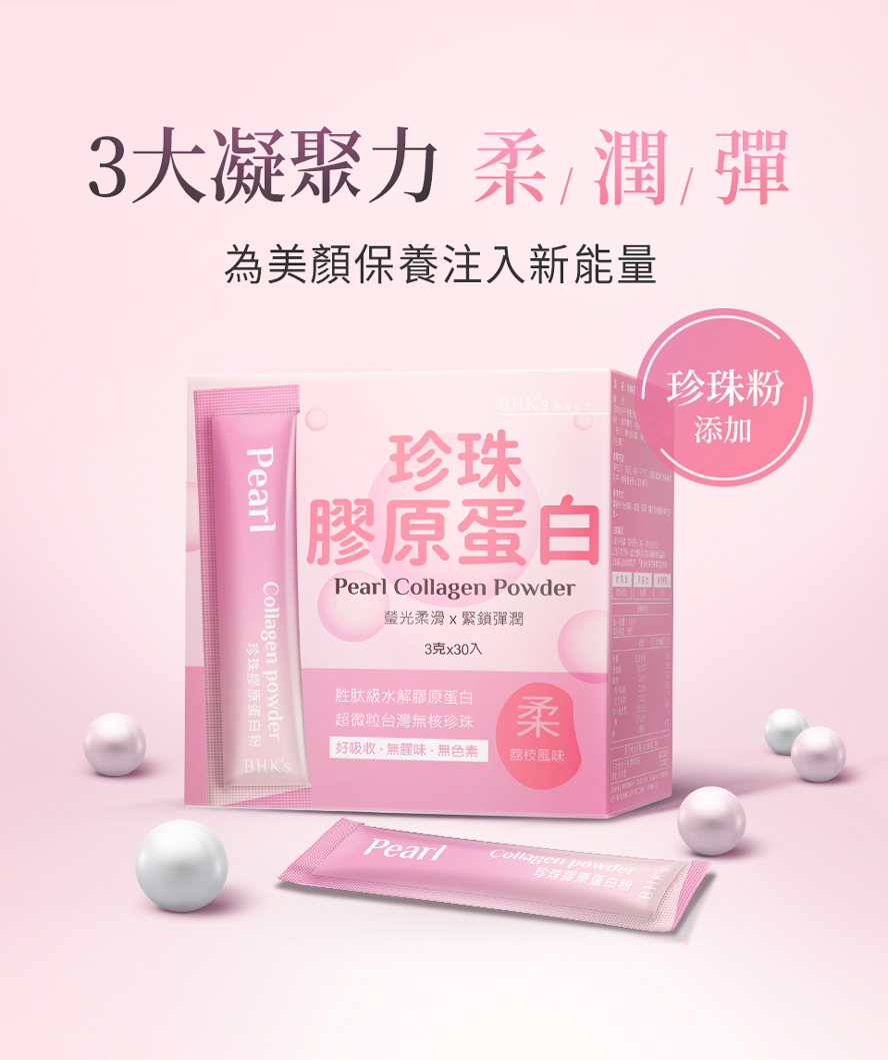 想要肌膚平滑柔嫩、細緻緊實、抗老白皙,選擇BHK's珍珠膠原蛋白粉就對了。
