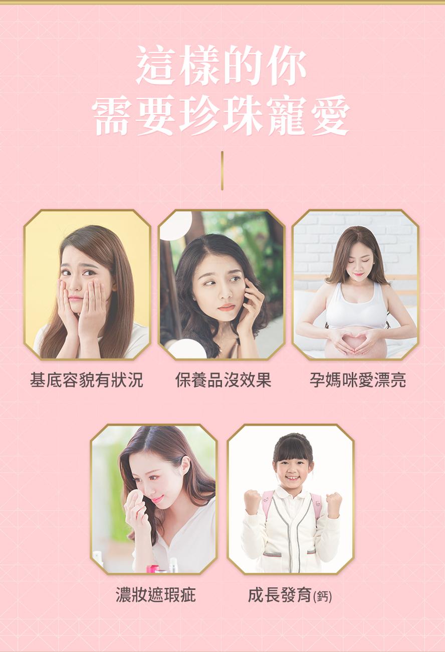 珍珠粉膠囊適合女人、小孩、青少年及老年人。內用外敷皆宜,長期使用可養顏美容、補充營養。