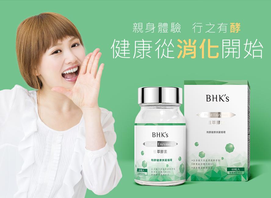 BHKs植萃酵素,消費者食用後反應高評價好,能幫助食物消化、營養吸收、排毒代謝。