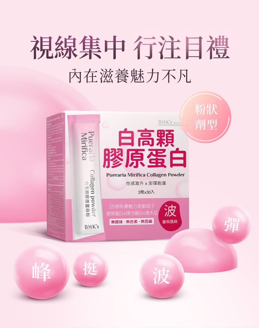 讓罩杯升級的豐胸神器,BHK白高顆膠原蛋白粉,是女性維持性感魅力的最佳幫手。