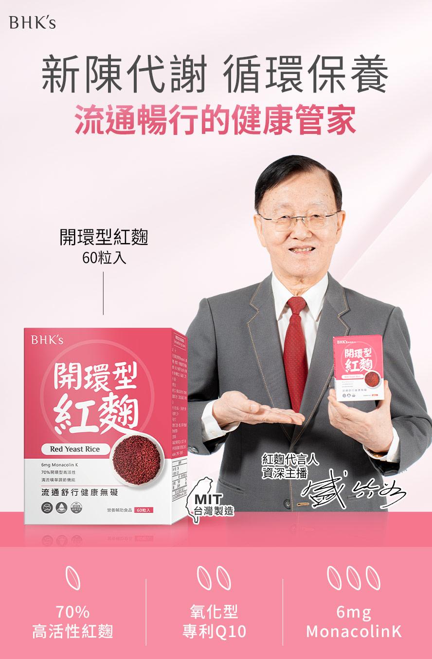 BHK's提供最安全、安心有感的產品,紅麴有助於心血管健康、降低膽固醇明顯有感。