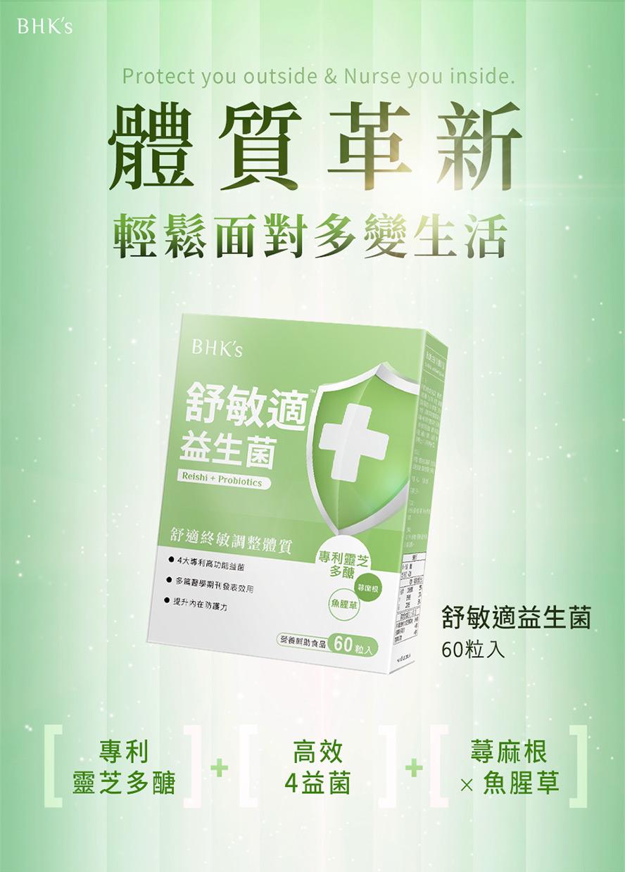 BHK's彈敏EX膠囊含專利靈芝多醣、專利益生菌、蕁蔴根、魚腥草,有助改善過敏體質。