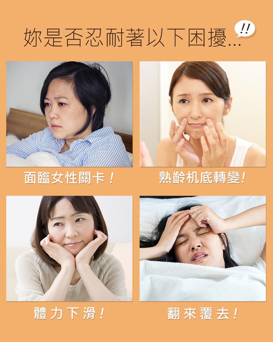 女性更年期的不舒服、體力下滑、肌膚粗糙沒光澤、睡不好,推薦食用BHK蜂王乳。