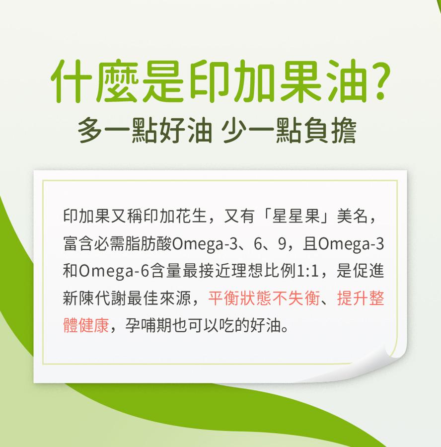 什麼是印加果油?又稱印加花生與星星果,富含Omega-3,6,9,是孕哺婦也可以吃的瘦身好油。