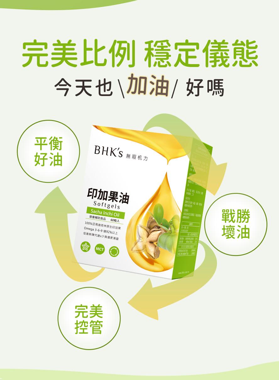 食用BHKs印加果油好處多,可以幫助減肥瘦身、促進新陳代謝、維持健康、抗發炎保護心血管。