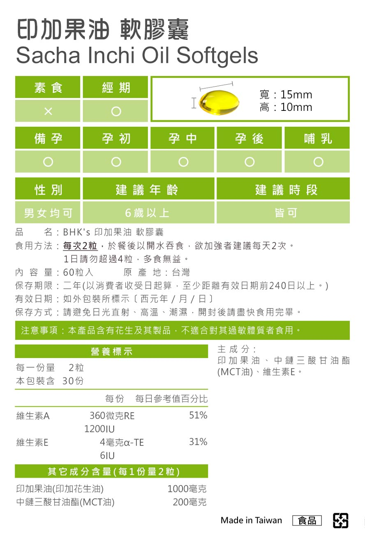 BHK's印加果油嚴選最佳原物料,產品皆經安全檢驗合格,請安心食用。