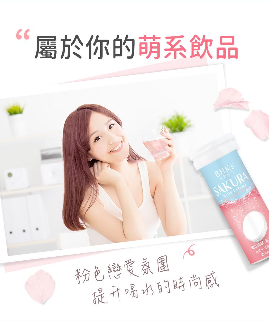 BHK櫻花亮妍氣泡飲提升喝水的時尚感,邊喝邊美。