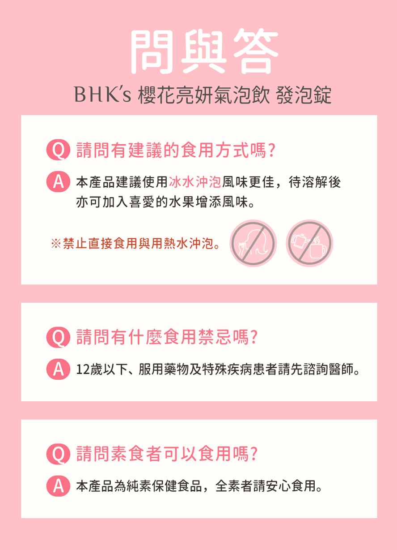 BHK's 櫻花亮妍氣泡飲使用冰水沖泡,60秒快速溶解。
