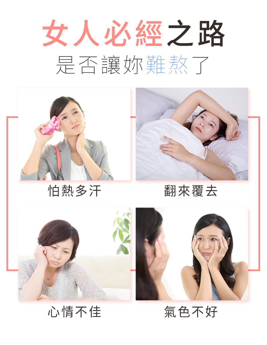 更年期女性症狀:夜間盜汗、體溫較高怕熱、失眠睡不好、心情低落暴躁、氣色差。