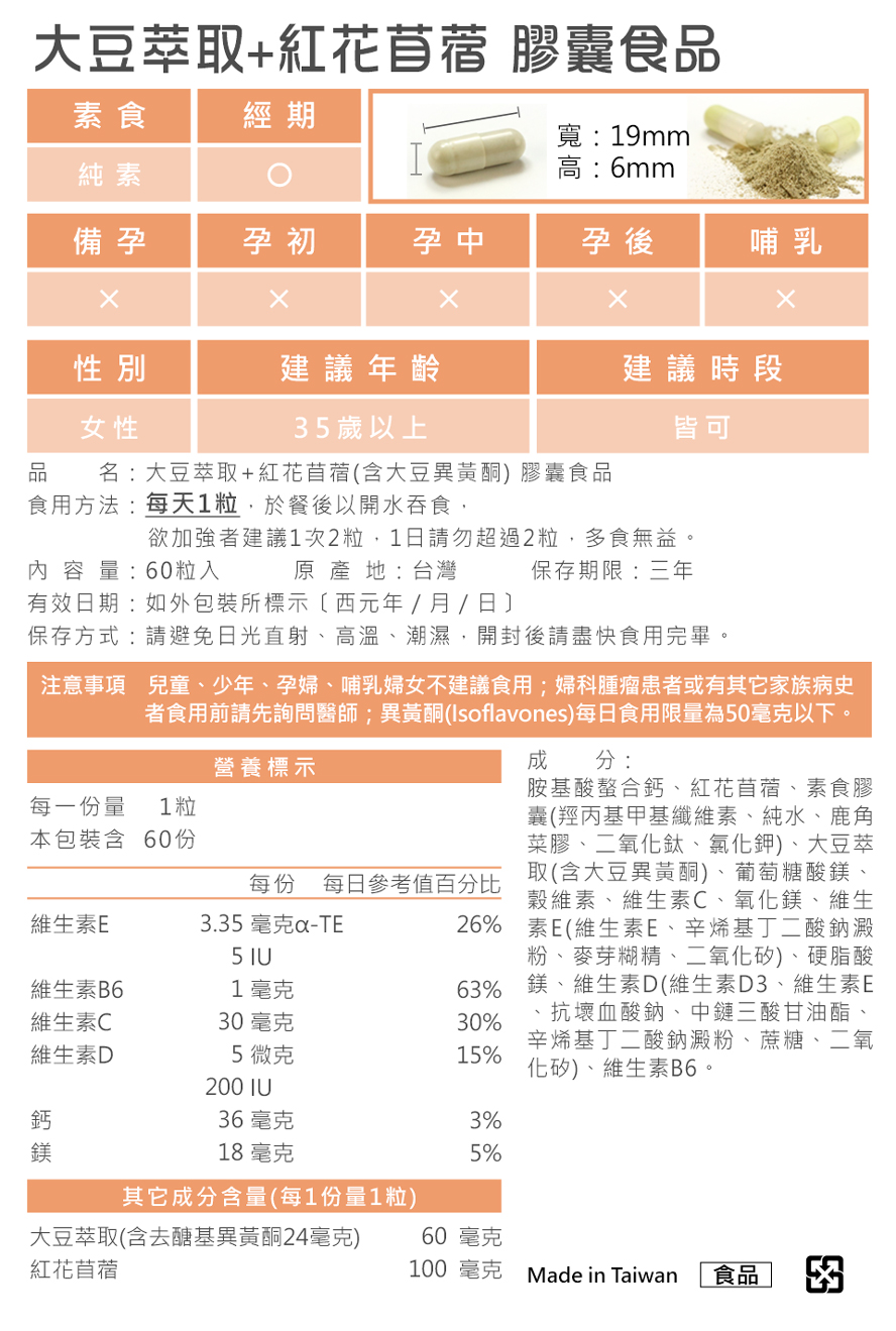 BHK's大豆異黃酮嚴選高品質大豆萃取,產品通過SGS檢驗合格,專業藥師品質保證。