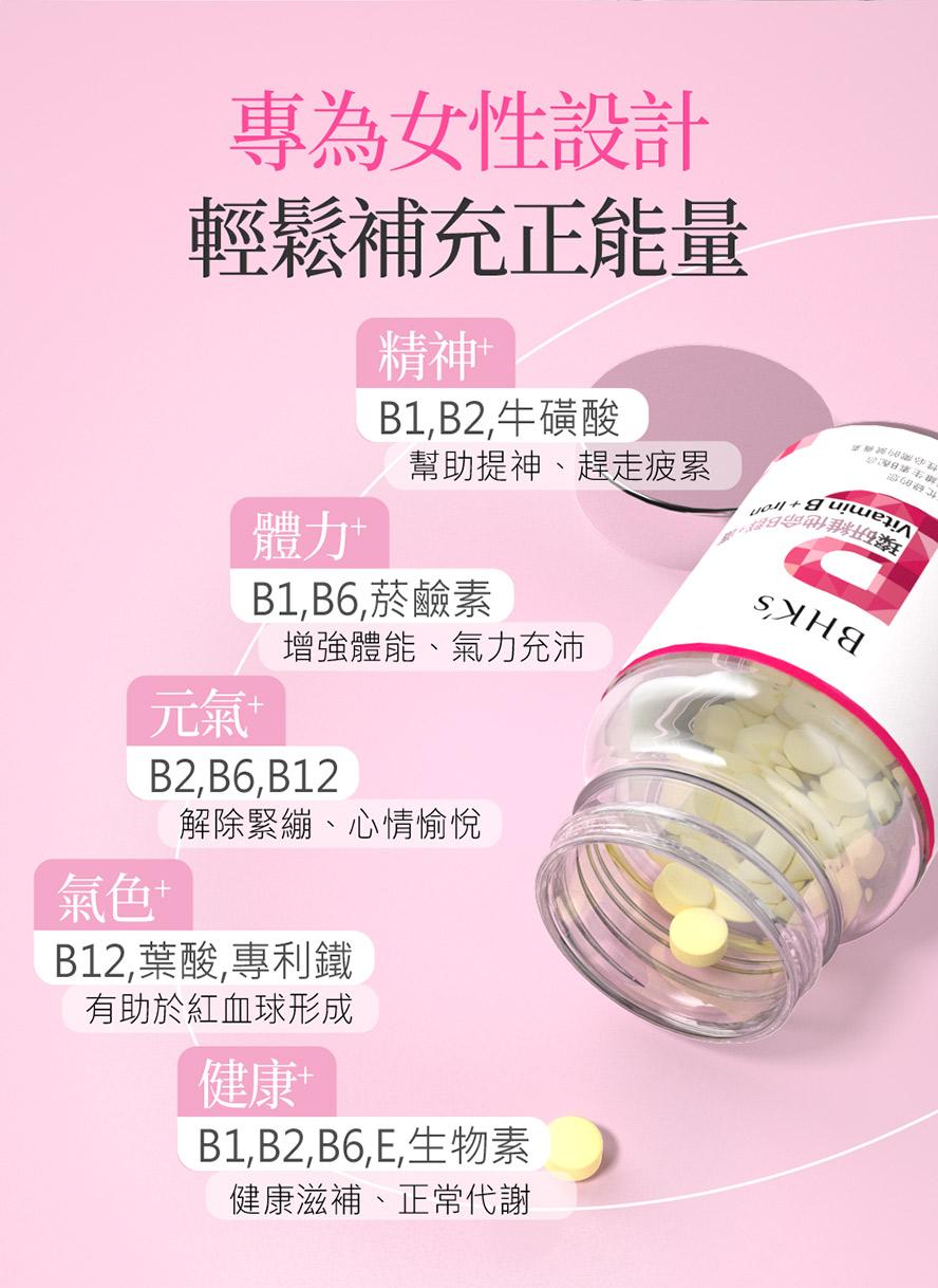 BHKs維他命B群錠,添加葉酸、鐵、菸鹼素,消除緊張與疲勞,保持身體能量,維持氣色紅潤。