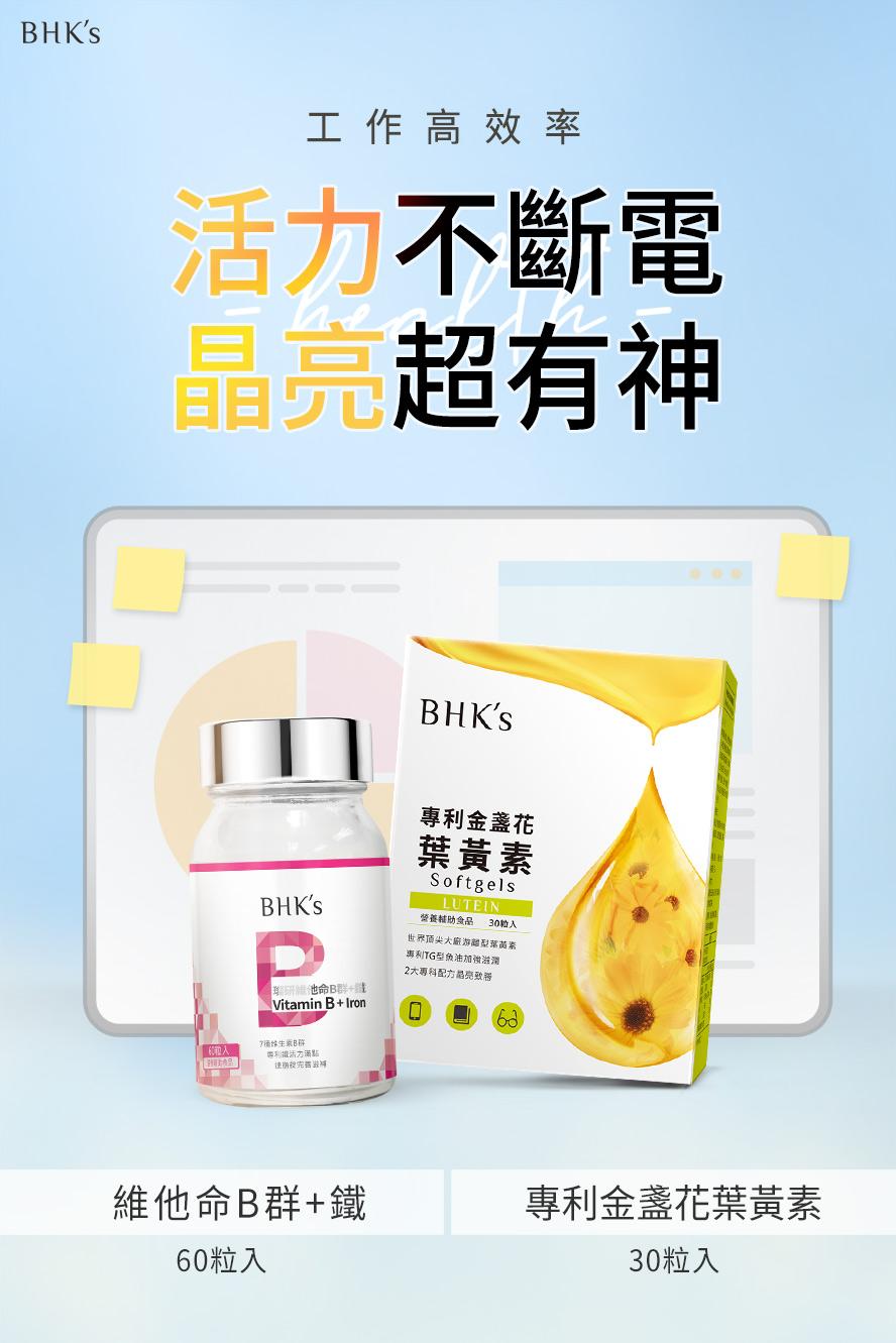 居家工作最需要的營養補充,BHK's維他命B群+專利金盞花葉黃素,提神又護眼。