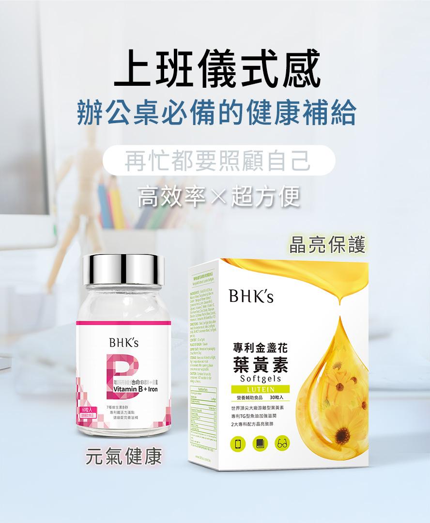 上班族必備的2大保健食品:BHK維生素B群與金盞花葉黃素,WFH的健康夥伴。