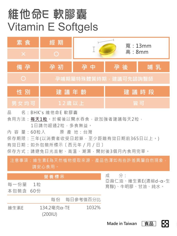 BHK's維他命E是抗氧化幫手,產品經SGS安全檢驗合格,請安心食用。