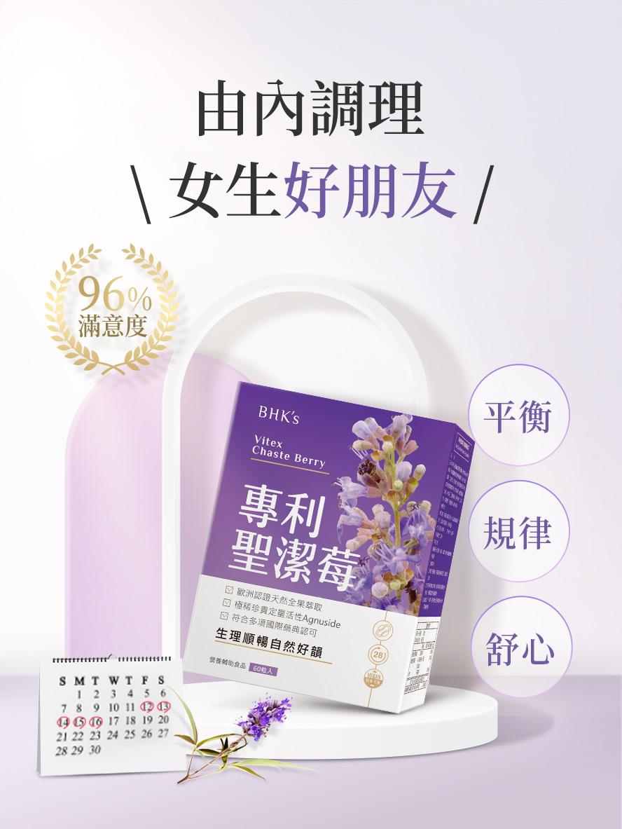 女性調經聖品首選BHK專利聖潔莓,添加足量活性成分,消費者高滿意度。