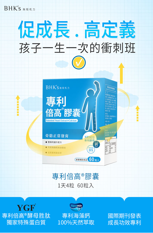 BHK's專利倍高膠囊適合成長發育中的孩子食用,有助於抽高、長高。